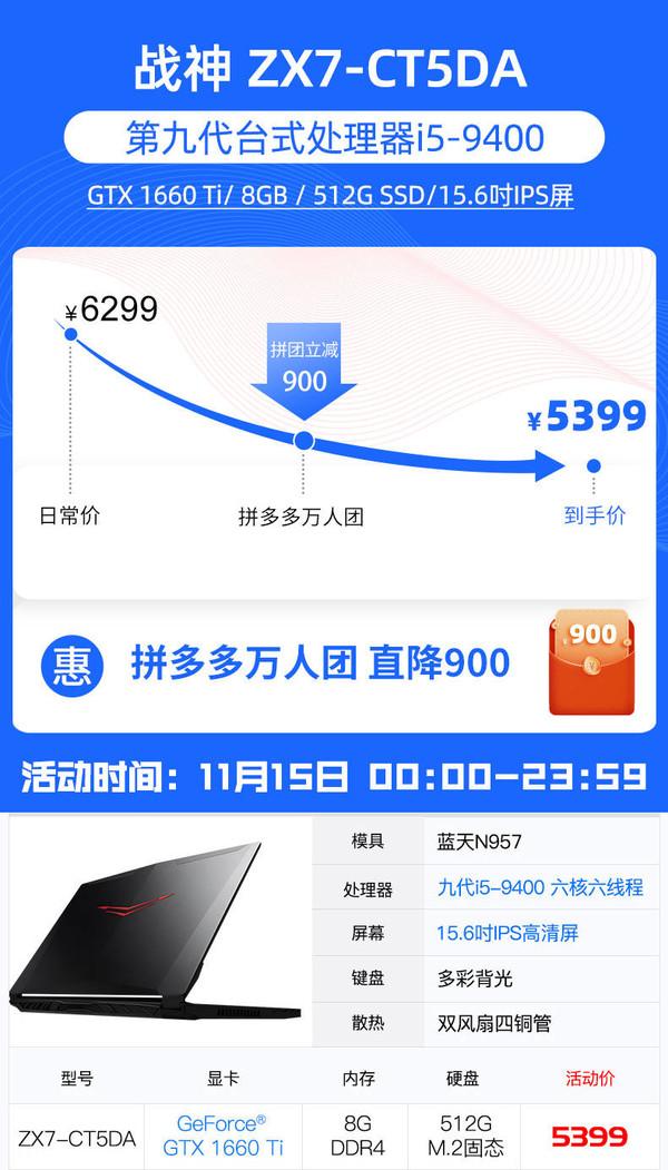 HASEE 神舟 战神GX7-CT5DT 17.3英寸游戏本(i5-9400、16GB、1TB SSD、GTX1660Ti/RTX2060、120Hz、94%NTSC)