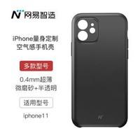 网易严选 网易智造 iphone 11手机壳 苹果11保护套 空气感超薄0.4mm手机套 全包软壳 清透黑