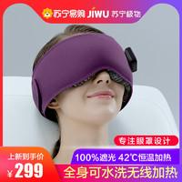 苏宁极物无线加热眼罩SS-YZ02 舒缓眼疲劳淡化细纹黑眼圈无线加热可水洗