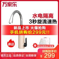 万家乐(Macro)快热式电热水龙头厨房小厨宝电热水器下进水款 冷暖两用 DSK-33F5