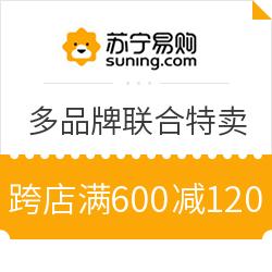 苏宁易购 GXG&马克华菲&太平鸟 联合特卖