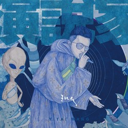 官方正版 王以太专辑 演说家 CD+18P超长拉页拼图 概念音乐大碟