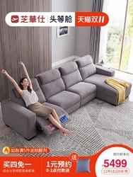 芝华仕头等舱现代简约北欧布艺功能沙发客厅大户型家具组合10113