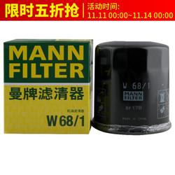 曼牌 机滤 机油滤清器 机油格 W68/1 吉利 优利欧