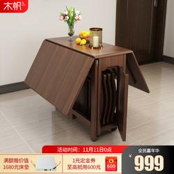 木帆家居餐桌 实木餐桌餐椅组合 可折叠饭桌 多功能简约现代餐厅 木质小户型行李箱