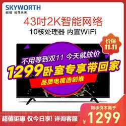 创维43X6 43英寸 10核窄边高清 智能液晶平板电视机 内置WiFi 卧室专用