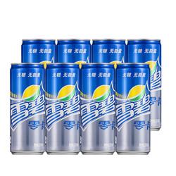 可口可乐 雪碧零卡清爽柠檬味330ml*8罐细长罐 摩登罐