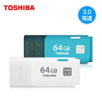 东芝64g优盘隼闪高速USB3.0优盘可爱迷你车载u盘64g电脑u盘