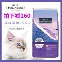 伯纳天纯猫粮10kg成猫粮加菲英短无谷去毛球鱼肉博纳天纯猫粮20斤