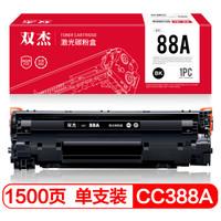 双杰 CC388A 硒鼓 适用于适配HP 88A硒鼓机型  *5件
