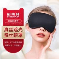俞兆林 真丝睡眠遮光眼罩