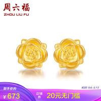 周六福(ZHOULIUFU) 3D硬金女款玫瑰花足金耳环黄金耳钉耳坠 定价AD090267