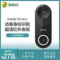 360  D819 智能可视门铃
