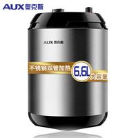 AUX 奥克斯 SMS-6.6P9 小厨宝 6.6升