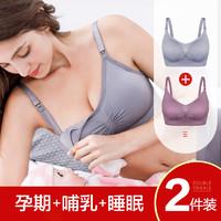 哺乳内衣孕妇文胸背心式两件装