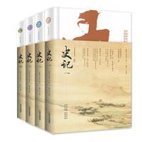 《史记》完整版 精装4册