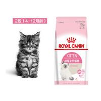 皇家猫粮 K36怀孕哺乳期母猫及12月以下幼猫粮 10kg