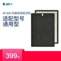 airx AF805除霾增强版滤网 通用型 适用于airx空气净化器