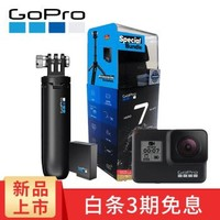 GoPro hero7运动相机水下潜水 4K户外直播防水摄像机vlog 臻享套装Special Bundle hero7 black