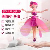 感应飞行器花仙子女孩玩具遥控飞机感应悬浮飞行器 感应小飞仙粉色-标配版(USB充电)