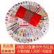 世界纸币52张压岁钱红包 95元