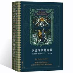 《沙德维尔的暗影》神话推理魔幻小说