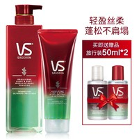 VS 沙宣 氨基酸洗护套装(洗发水500ml+护发素210ml+赠洗护50ml*2) *2件