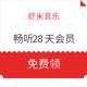 虾米音乐28天畅听会员 免费领