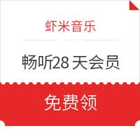 虾米音乐28天畅听会员