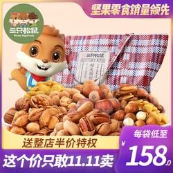 促三只松鼠蛇皮囤囤袋坚果大礼包零食每日坚果
