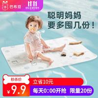 巴布豆 婴儿隔尿垫巾 防水可洗透气尿布0-3岁可用 缤纷夏之树 50*70