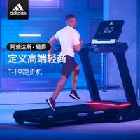 adidas 阿迪达斯 T-19 AVUS-10421 智能跑步机