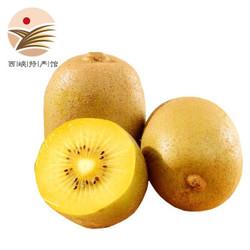 黄心猕猴桃 精选大果单果110-130g 10个 *2件