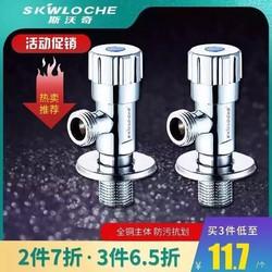 SKWLOCH 斯沃奇 全铜 三角阀冷热通用止水阀 4分接口 齿角轮角阀 加长款 PJ5007 *3件