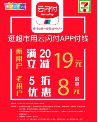 限上海地区 云闪付 X 7-11便利店 二维码支付优惠