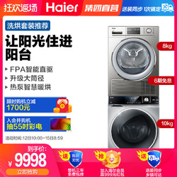 海尔10kg洗衣机8kg热泵烘干机洗烘套装EG10012B969S+GDNE8-A686U1