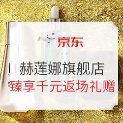 京东 HR赫莲娜官方旗舰店 返场大促