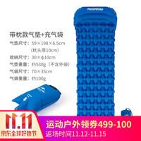 NH挪客充气垫气袋式超轻充气垫户外帐篷睡垫露营单人加厚防潮垫 带枕迪瓦蓝气垫+充气袋