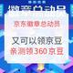 京东家电徽章活动,领京豆又开始啦!11.15还可继续开大奖 亲测领360京豆!
