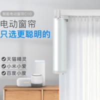 欧瑞博 C10 智能窗帘 Wifi版单电机(不含安装)