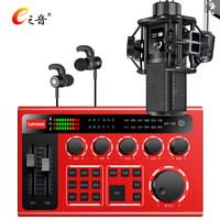 E之音 M9+UC03中国红 联想声卡套装