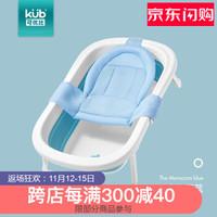 可优比(KUB) 婴儿折叠浴盆 蓝色浴网套装 *3件