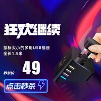 PHILIPS 飞利浦 小飞USB智能插座/插线板 3USB+2位2.4A快充全长1.5米