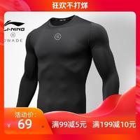 李宁韦德紧身衣男长袖篮球压缩衣保暖加绒健身衣跑步运动服紧身服