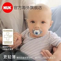 德国NUK新生儿婴儿安抚奶嘴宝宝安睡型超软硅胶乳胶2个装带防尘盒 *2件