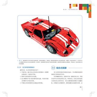人民邮电出版社 爱上乐高:乐高科技系列搭建指南