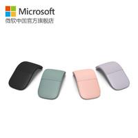 Microsoft/微软 Arc Mouse 时尚纤薄折叠蓝牙 家用办公笔记本鼠标