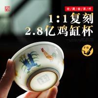 2.8亿大明成化斗彩鸡缸杯景德镇纯手工仿古玩功夫茶具手绘主人杯