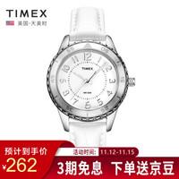 TIMEX/天美时 美国手表 Classic系列 白色皮带石英女士学生手表 T2P022