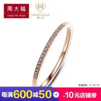 周大福 MONOLOGUE独白 MIX系列 你的心事 9K金镶钻石戒指/钻戒 MA660 10号 1198元